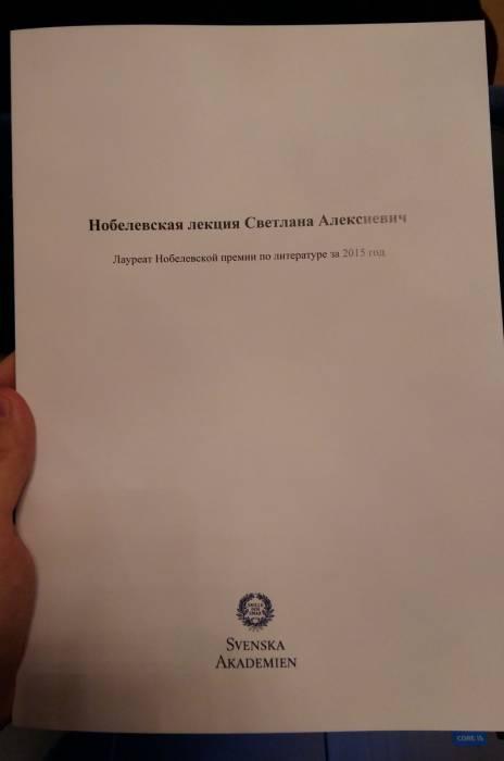 Нобелевская лекция Светланы Алексиевич. Фото: tut.by