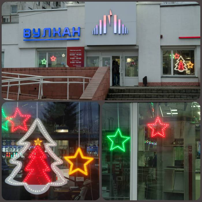 """Магазин """"Вулкан"""" предпочел нарядиться с помощью праздничной иллюминации. Чего еще нужно магазину электротоваров?"""