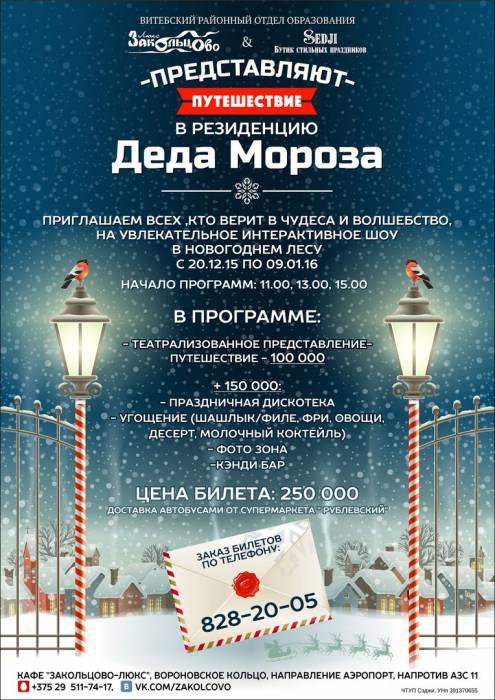 В гости к витебскому Деду Морозу! Фото: vk.com/ded.moroz.vitebsk