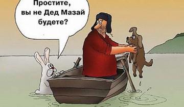 Дед Мазай или Герасим? Источник: anekdotov-inet.ru