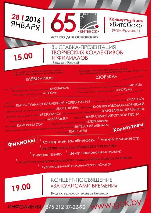 Афиша мероприятий юбилея Центра культуры «Витебск»