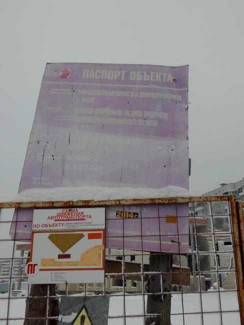 На паспорте объекта год окончания строительства - 2014