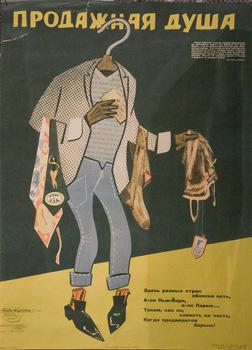 """Негативное отношение к """"спекулянтам"""" в СССР. Источник: newslab.ru"""
