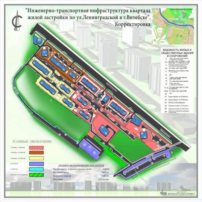 Схема застройки по улице Ленинградской