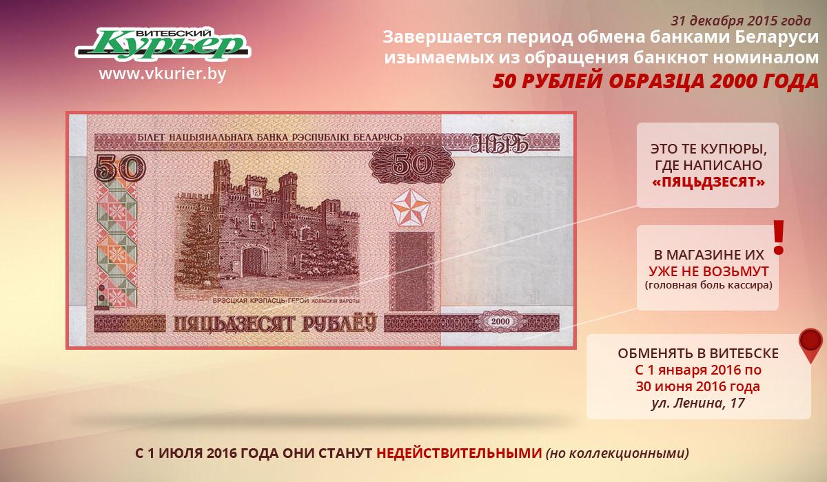 Замена денег 50 рублей (145)