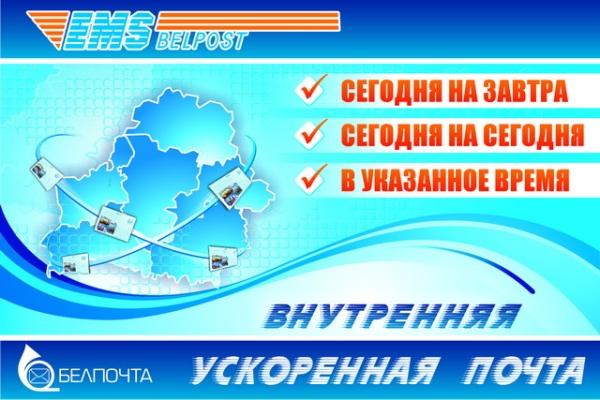 Ускоренная почта - один из самых востребованных сервисов. Источник: novobeladmin.gomel.by