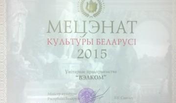 diplom_velcom_images_10-01-2016_thumb_medium250_0
