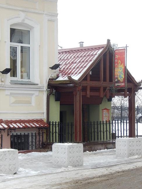 """улица крылова, 10, """"золотой дракон"""""""