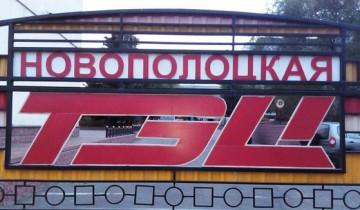 novopolackaya_tec_sk_25092014_1