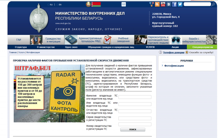Скриншот с mvd.gov.by
