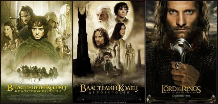 Постеры к трем частям «Властелина колец»