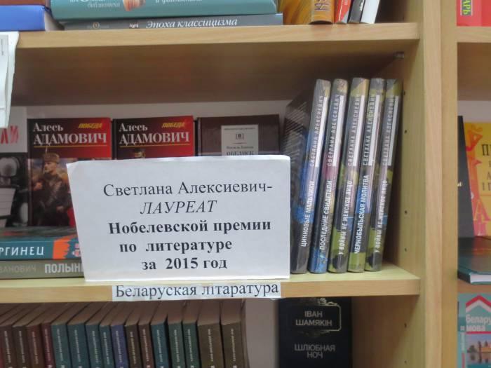 Книги Светланы Алексиевич. Фото: Аля Покровская