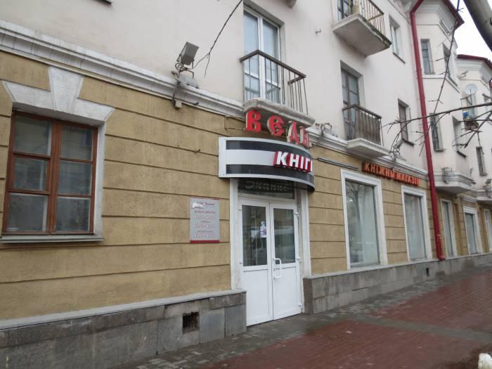Магазин «Веды». Фото: Аля Покровская