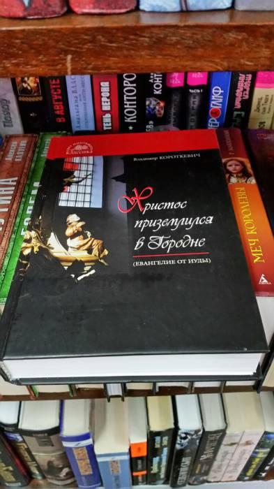 Книга Владимира Короткевича за 50 000 рублей. Фото: Аля Покровская