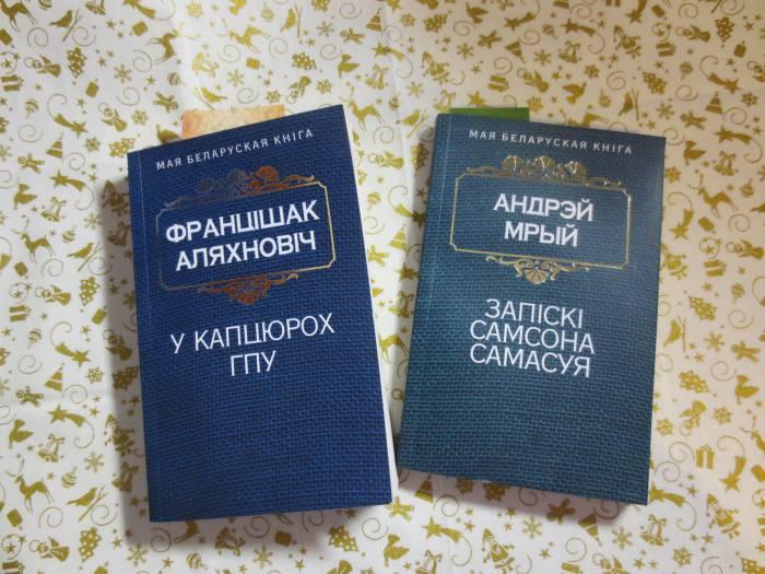 Книги из серии «Мая беларуская кніга». Фото: Аля Покровская