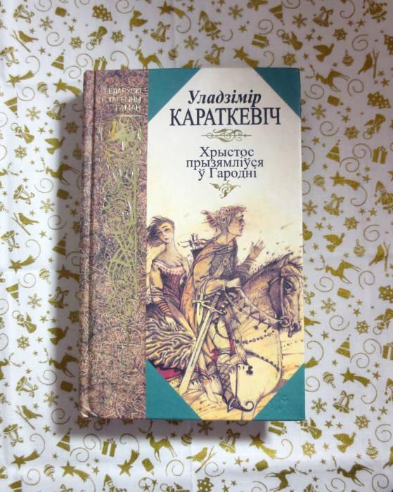 Редкое издание книги «Хрыстос прызямліўся у Гародні» на белорусском языке. Фото: Аля Покровская