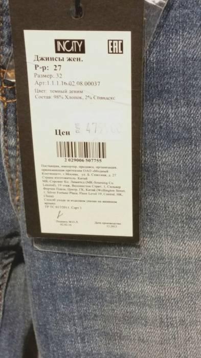 Эконом-вариант джинсов в INCITY. Фото: Аля Покровская