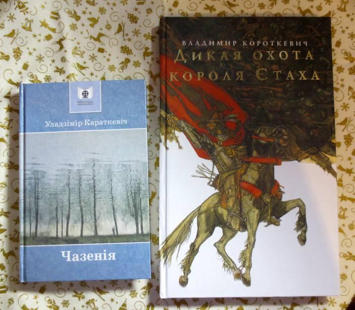 Русскоязычное издание «Дикой охоты короля Стаха». Фото: Аля Покровская