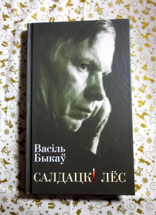 Сборник произведений Василя Быкова. Фото: Аля Покровская