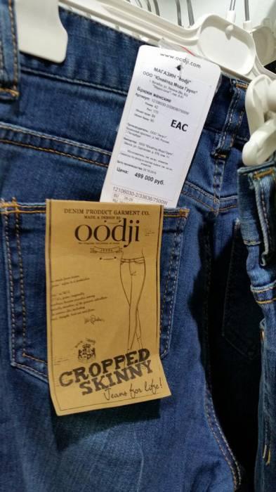 Эконом-вариант джинсов в магазине OGGI. Фото: Аля Покровская