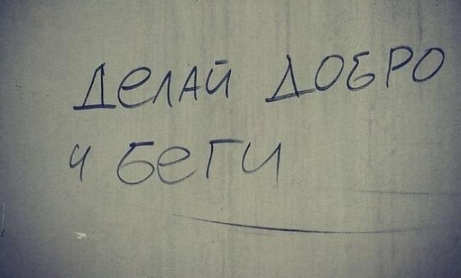 Совет, как правильно проявлять спонтанную доброту. Фото adme.ru