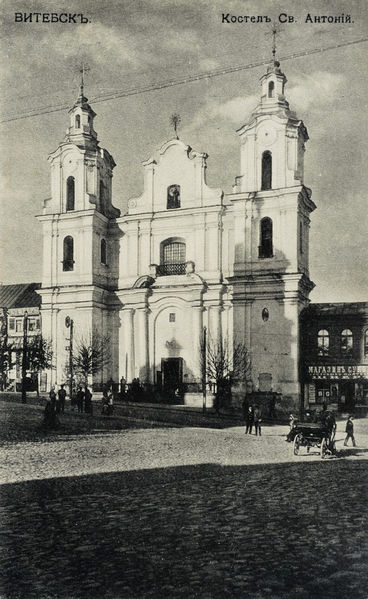 костел Антония Падуанского, Витебск, улица Ленина