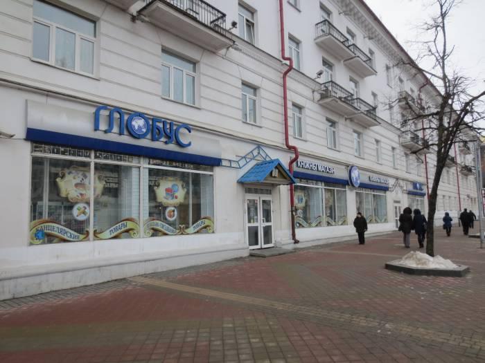 Магазин «Глобус». Фото: Аля Покровская