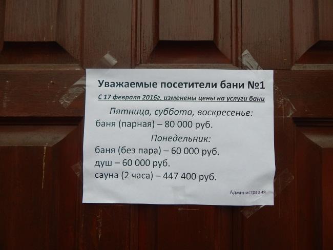 баня, Витебск
