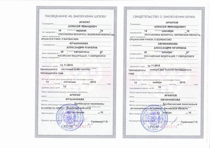 13-го ноября Саша официально вышла замуж и прописалась у мужа