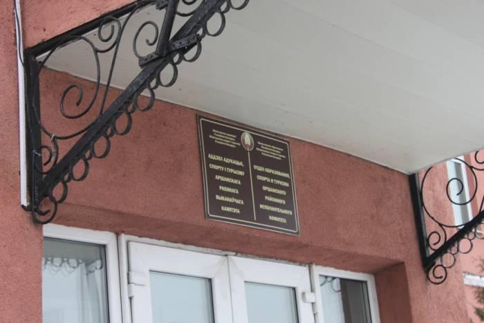 здание, отдел образования, орша