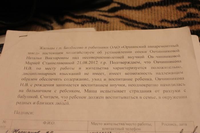 Жители Болбасово подписывают ходатайство