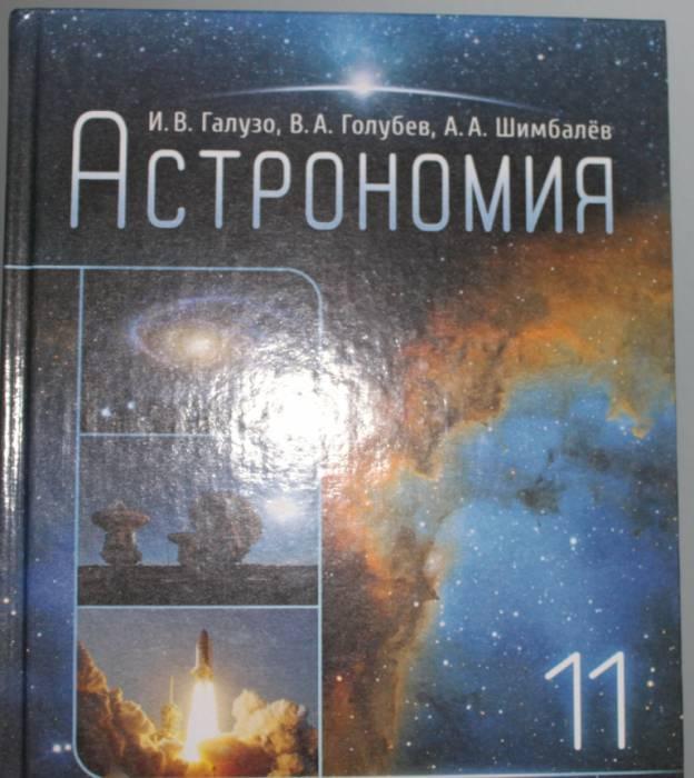 Учебник астрономии. Фото Саши Май