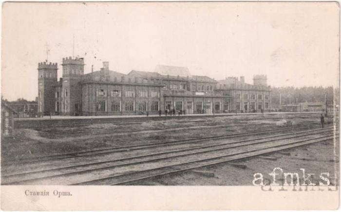 Орша 1912 года