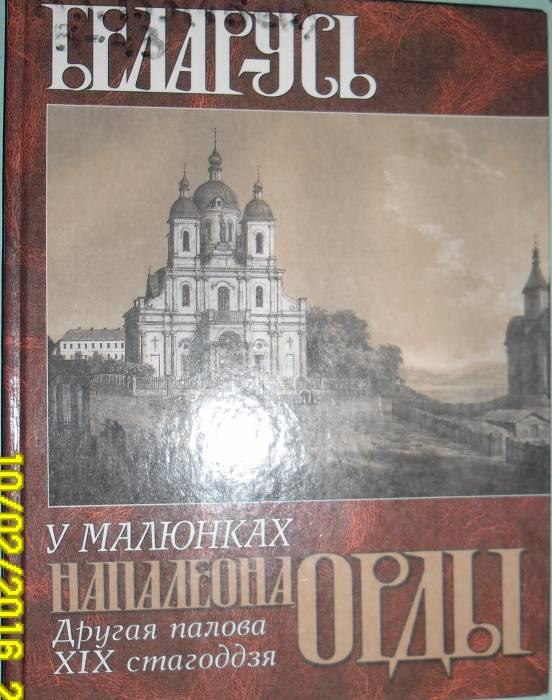 книга с рисунками Наполеона Орды