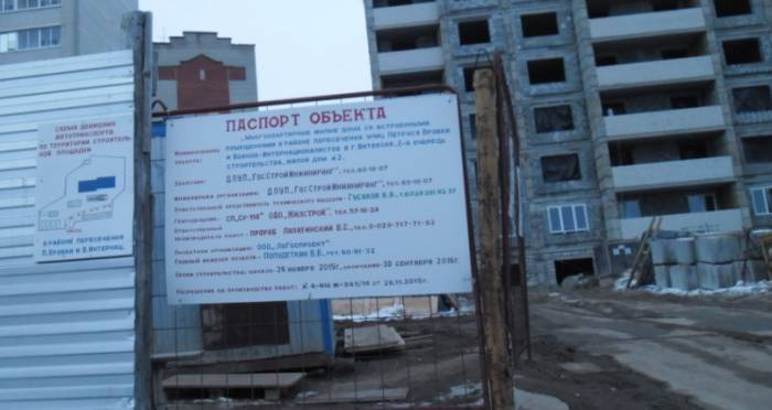 витебск, стройка, паспорт строительного объекта