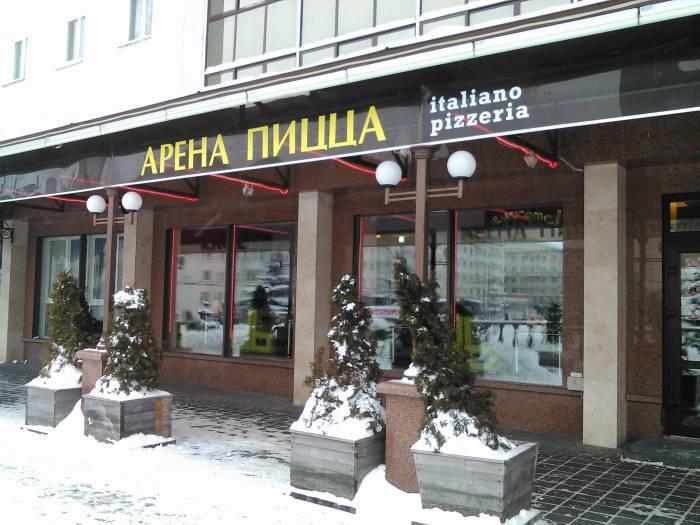 «Арена-пицца» на площади Победы. Фото: Анастасия Вереск.