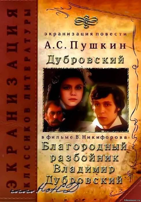 """""""Дубровский"""" был экранизирован в 1936 году, в 1989 году и в 2014. Фото first-laddy.ru"""