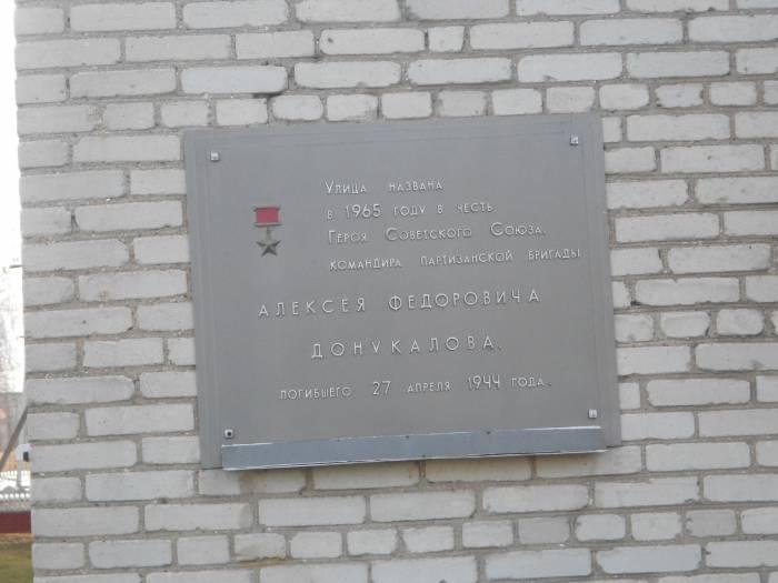 улица Данукалова, Лепель, мемориальная табличка