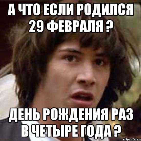 Источник risovach.ru
