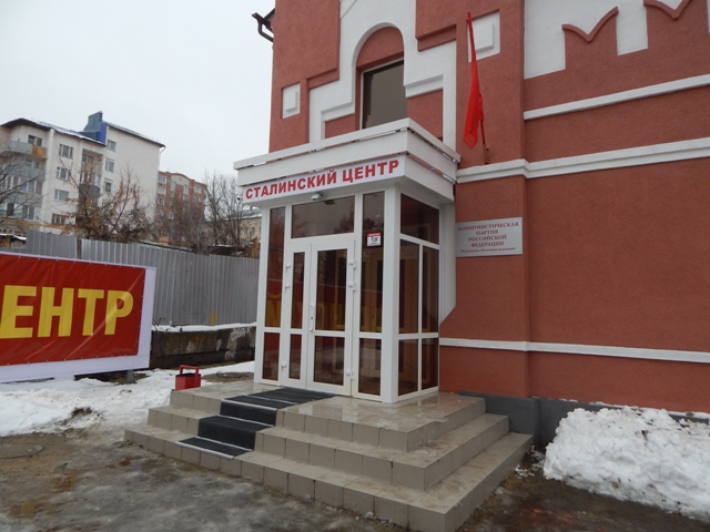 сталинский центр