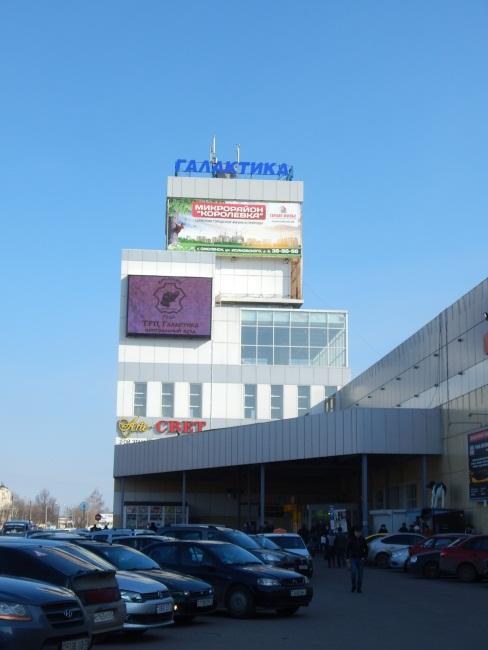 Торговый центр «Галактика» . Фото: Евгения Москвина