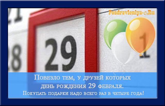 Источник pozdravleniya-c.ru