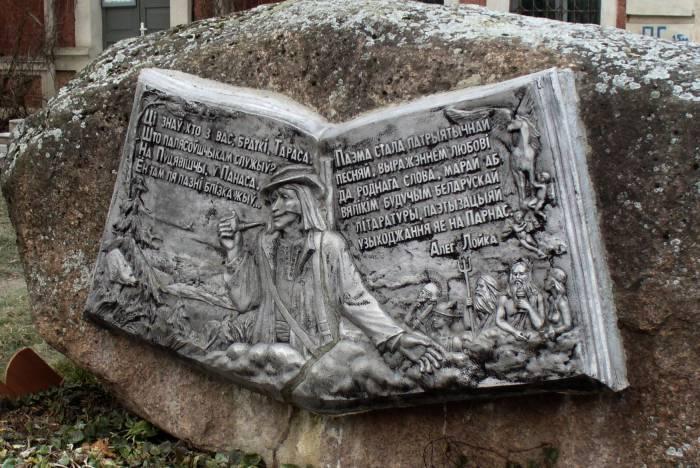 памятник Тарасу на Парнасе