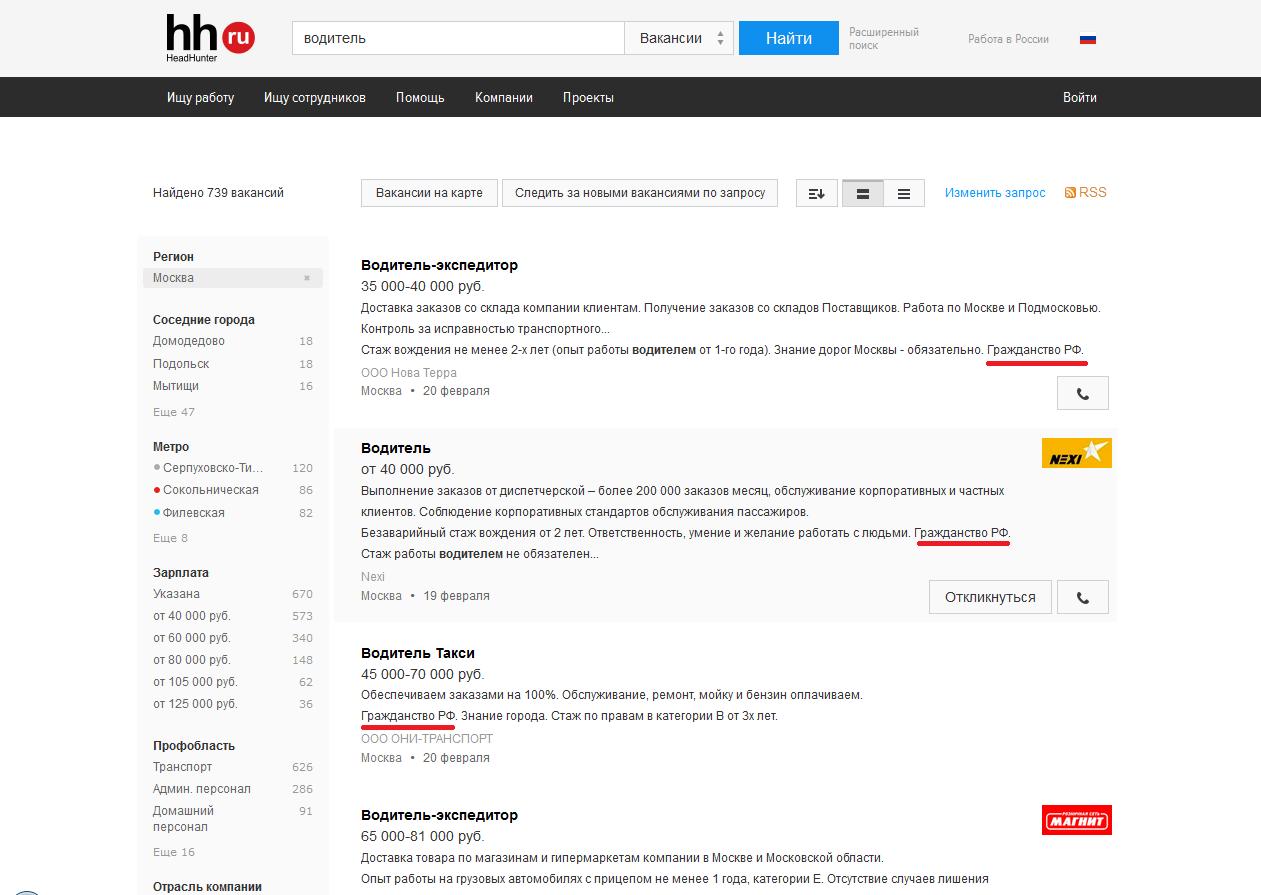 Скринщот с сайта hh.ru