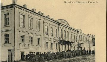 витебск, гимназия