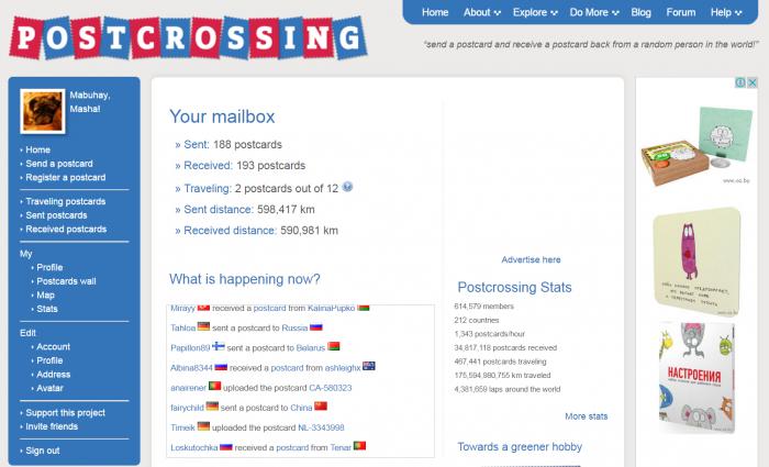 Почтовый ящик на postcrossing.com.