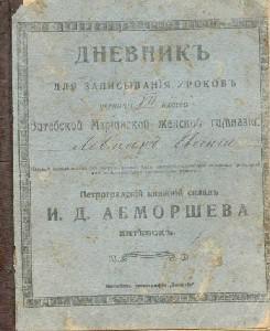 витебск, гимназия, документ
