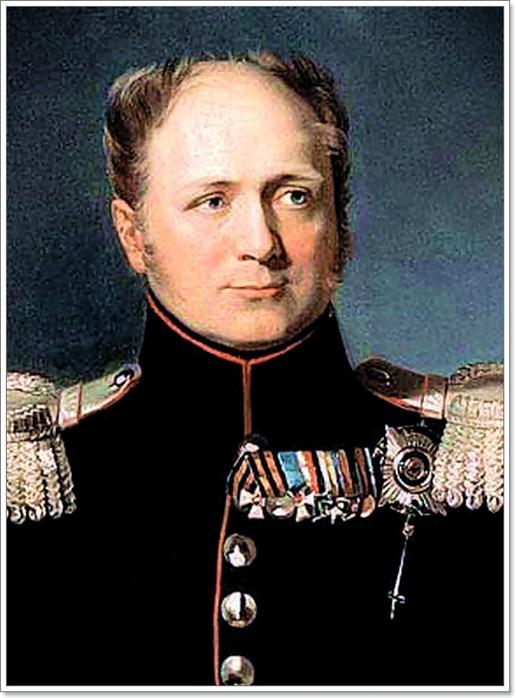 Александр І