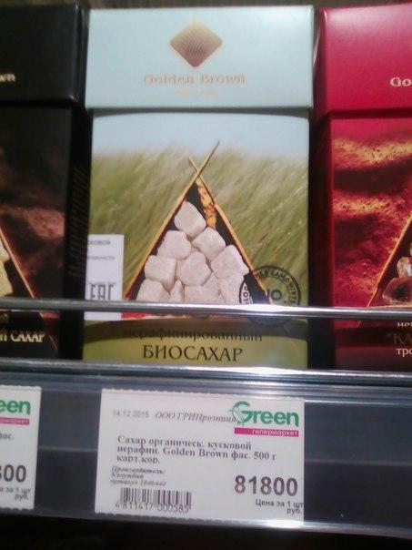 биосахар, Грин, тростниковый сахар