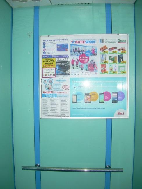лифт, реклама в лифтах, рекламное агентство Витебска